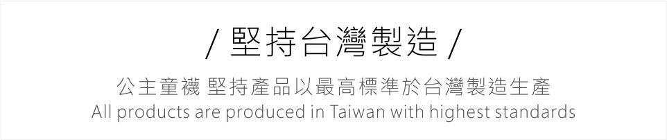 堅持台灣製造